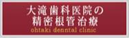 大滝歯科医院の精密根管治療