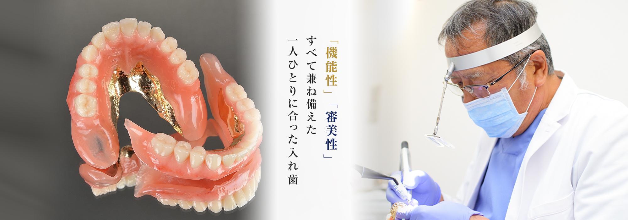 「機能性」「審美性」すべて兼ね備えた一人ひとりに合った入れ歯